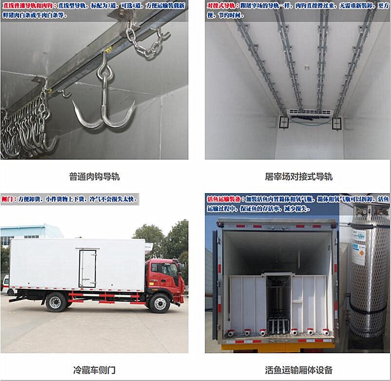 福田G7冷藏车|面包冷藏车